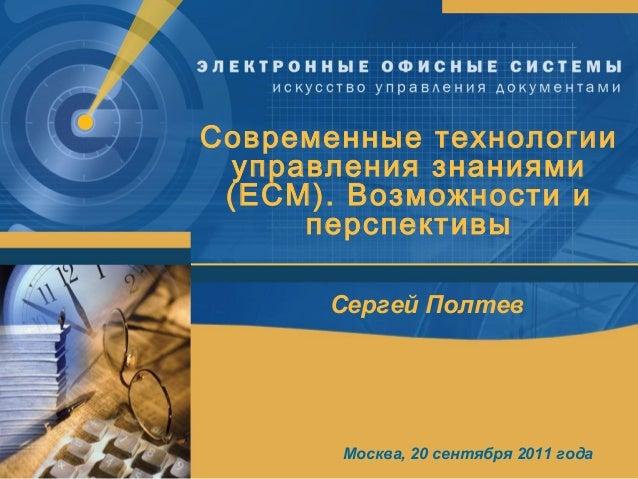 современные технологии управления знаниями (Ecm). возможности и перспективы