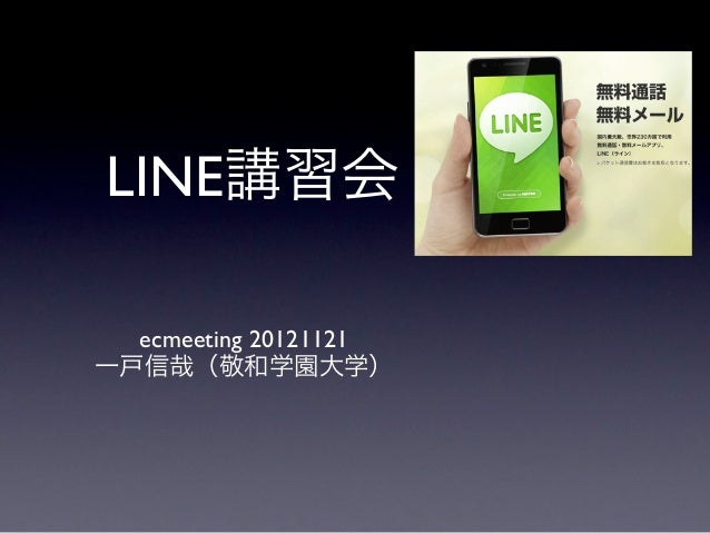 LINE講習会  ecmeeting 20121121一戸信哉(敬和学園大学)