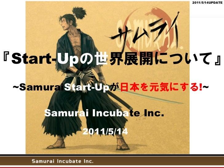 StartupTokyo #007 Panel Session (Talk by Mr. Kentaro Sakakibara of Samurai Incubate)