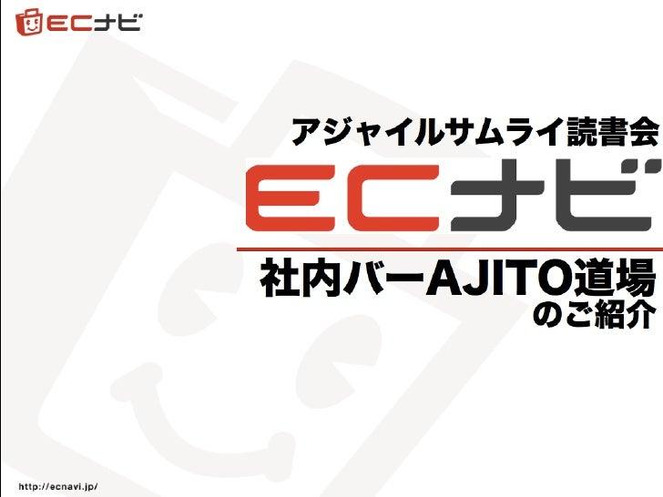 アジャイルサムライ読書会 ECナビ社内バーAJITO道場のご紹介