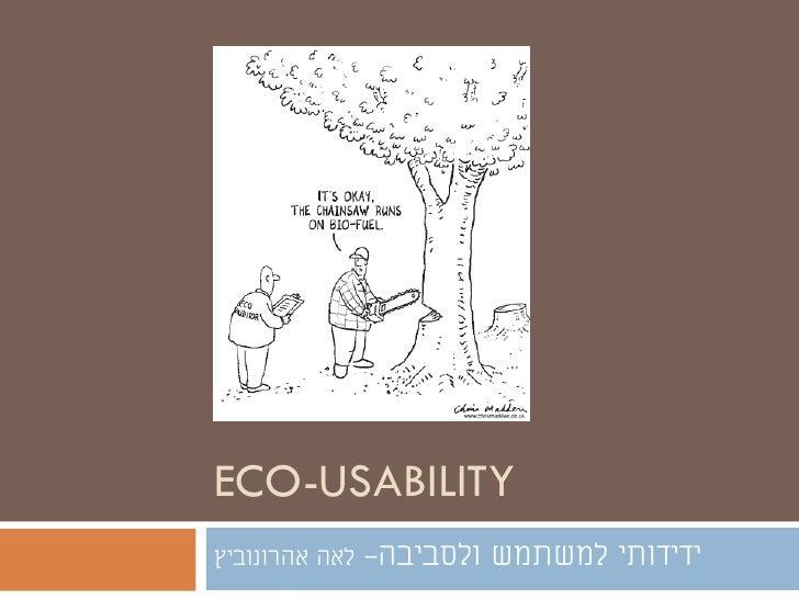 Eco Usability, לאה אהרונוביץ'