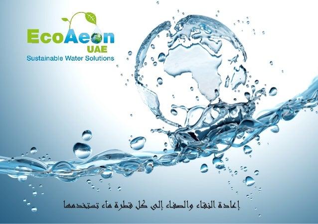 EcoAeon UAE Arabic Brochure