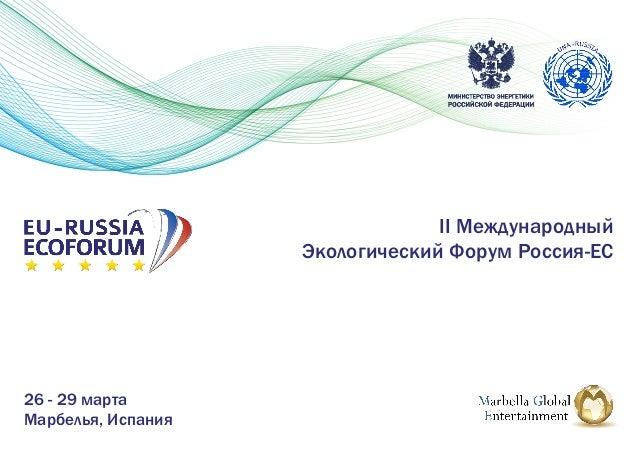 II Международный Экологический Форум Россия-ЕС  26 - 29 марта Марбелья, Испания