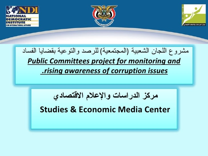 Public Committee's project for monitoring and raising awareness of corruption issues