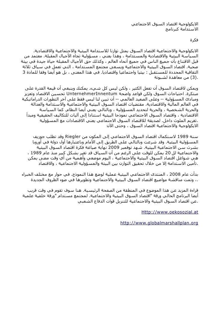 Arabic Eco social market economy 21 07 2010