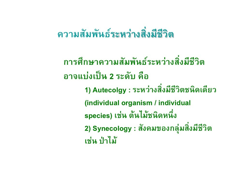 Ecosystem ii