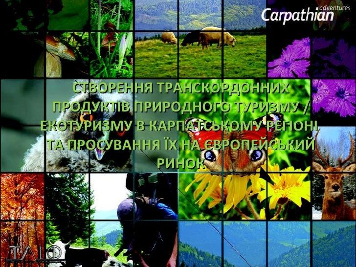 Ecotourism product next