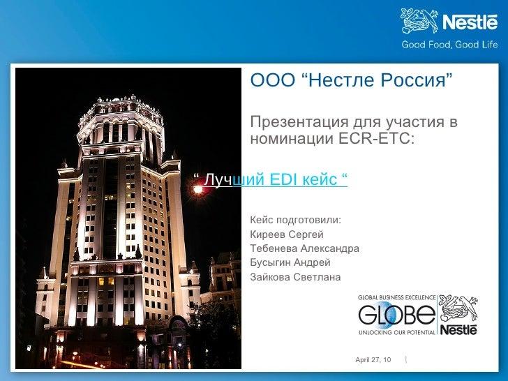 """OOO """"Нестле Россия""""   Презентация для участия в  номинации ECR-ETC: <ul><li>Кейс подготовили : </li></ul><ul><li>Киреев Се..."""