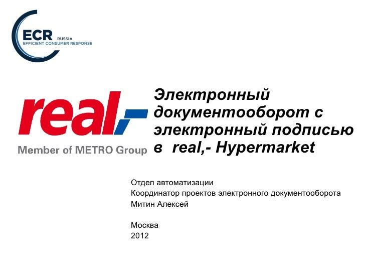 Электронный     документооборот c     электронный подписью     в real,- HypermarketОтдел автоматизацииКоординатор проектов...