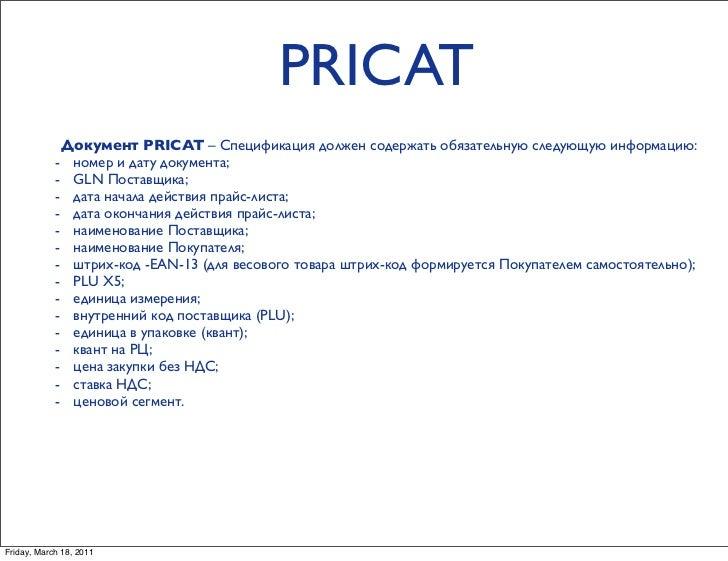 PRICAT              Документ PRICAT – Спецификация должен содержать обязательную следующую информацию:            - но...