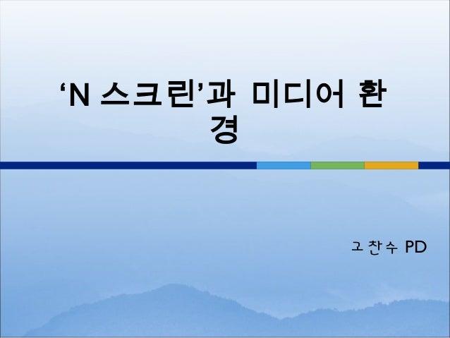 고찬수 PD 'N 스크린'과 미디어 환 경