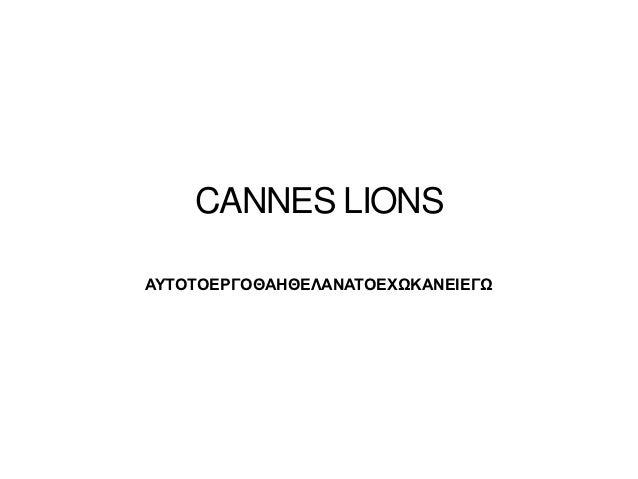 CANNES LIONSΑΥΤΟΤΟΕΡΓΟΘΑΗΘΕΛΑΝΑΤΟΕΦΩΚΑΝΕΙΕΓΩ