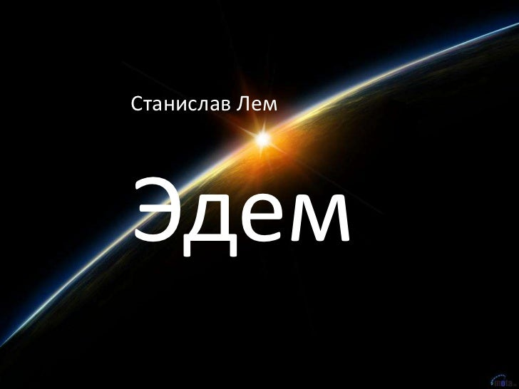 Станислав Лем<br />Эдем<br />