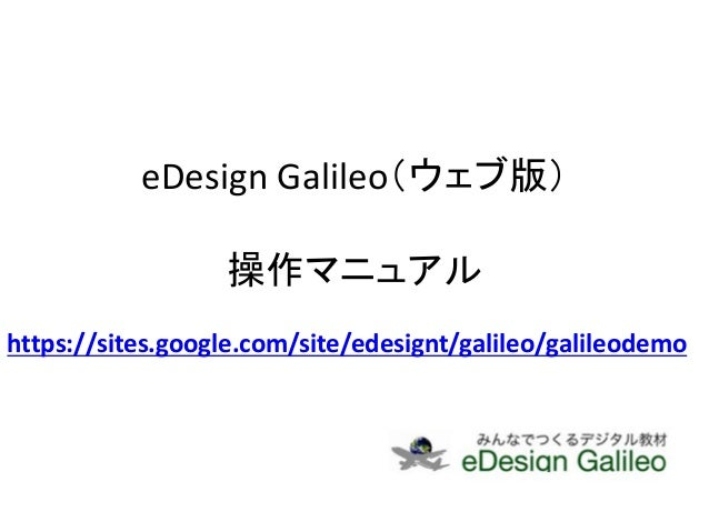 e design galileo