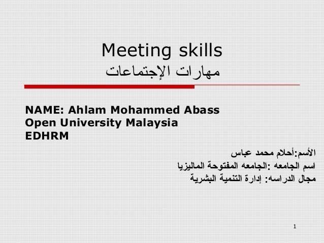Edhrm meeting skills مهارات إدارة الاجتماعات