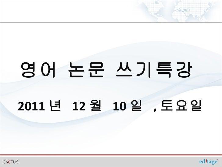 영어 논문 쓰기특강  2011 년  12 월  10 일  , 토요일