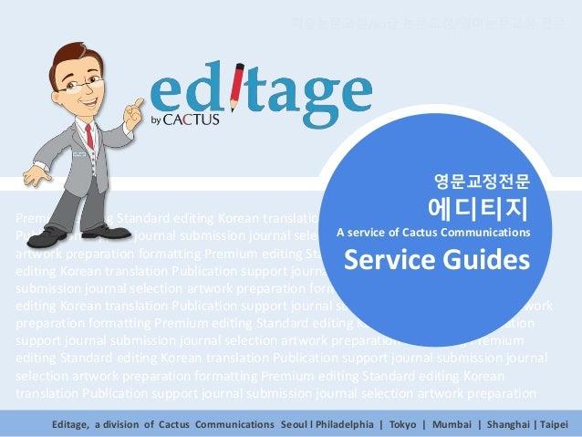학술논문 영문교정 에디티지 서비스 소개