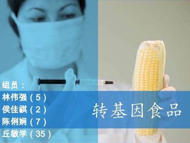 组员:林伟强(5)侯佳祺(2)陈俐娴(7)          转基因食品丘敏学(35)
