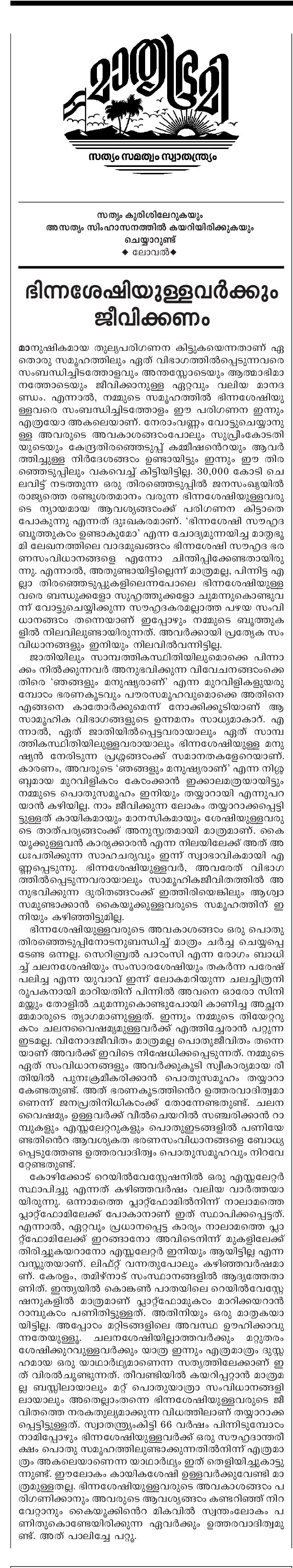 mathrubhumi editorial on 11-04-2014