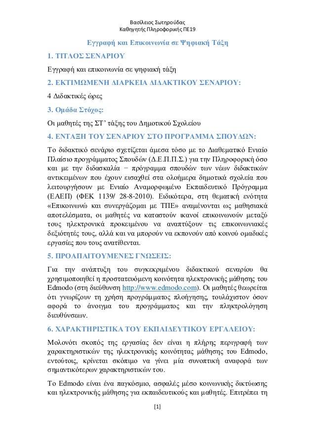 Βασίλειος Σωτηρούδας Καθηγητής Πληροφορικής ΠΕ19 [1] Εγγραφή και Επικοινωνία σε Ψηφιακή Τάξη 1. ΤΙΤΛΟΣ ΣΕΝΑΡΙΟΥ Εγγραφή κα...