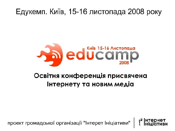 Educamp For Media