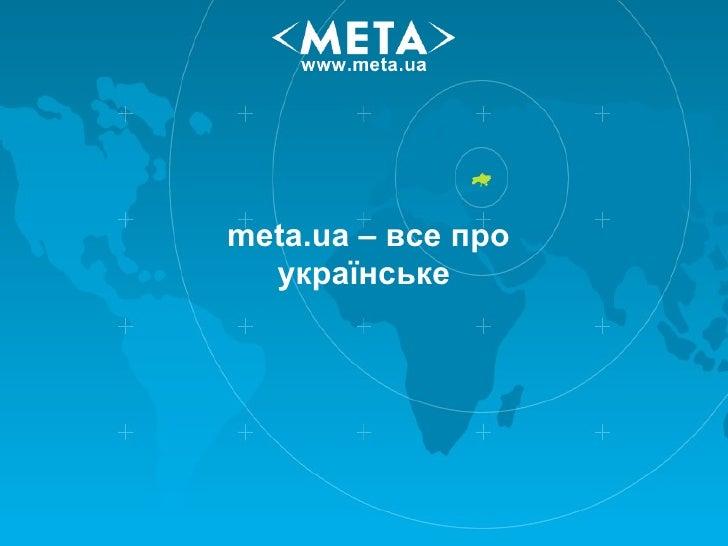 """МЕТА - Все про Українське"""