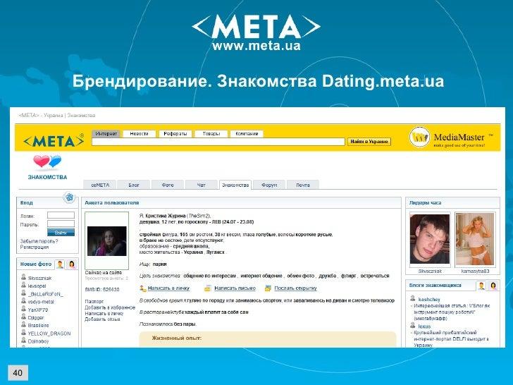 знакомств онлайн ru