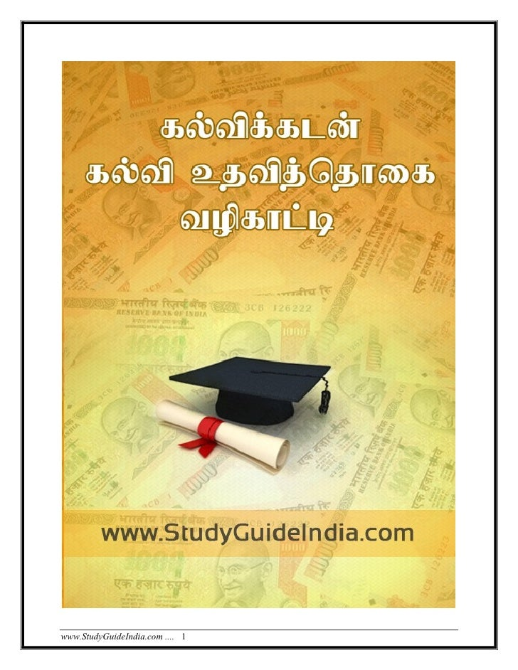 Education loan-scholarship-guide-tamil study-guideindia.com