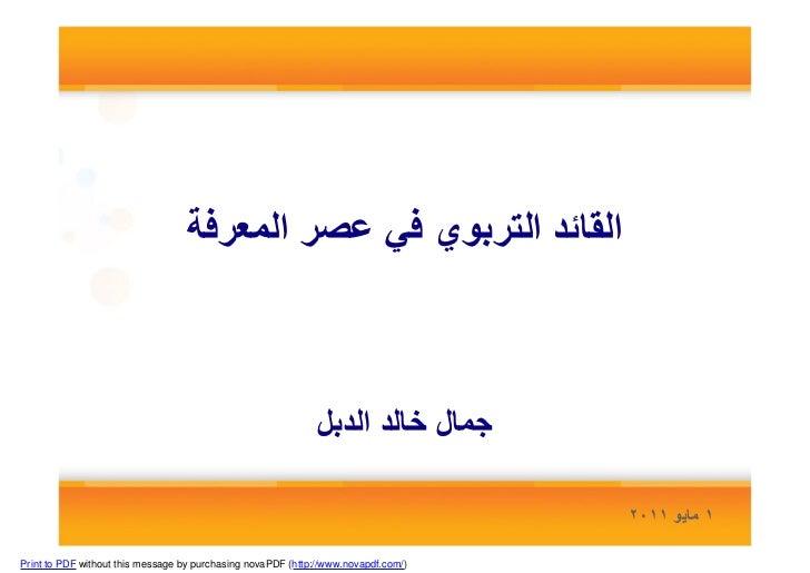 Educational Leadership in Knowledge Society   arabic - final - may 1 2011