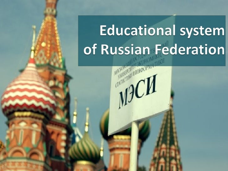 Educational system of russian federation