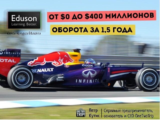 Eduson.tv От 0 до 400 млн. долларов за 1.5 года