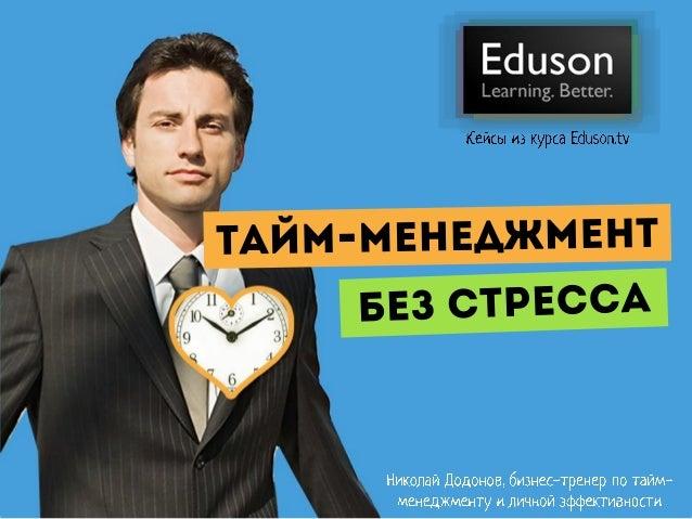 Eduson.tv Тайм-менеджмент без стресса