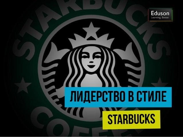 Eduson Starbucks Leadership