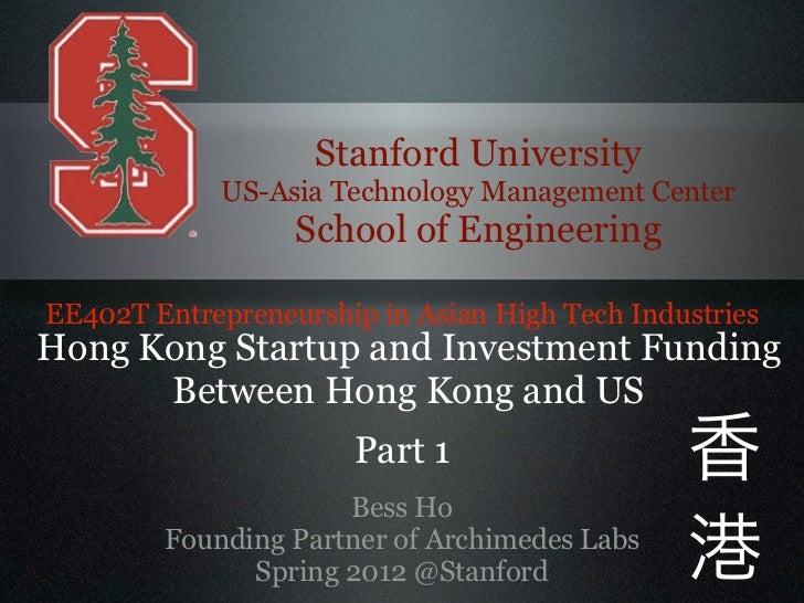 Stanford EE402T 2012: Hong Kong Startup & Funding Between Hong Kong and US