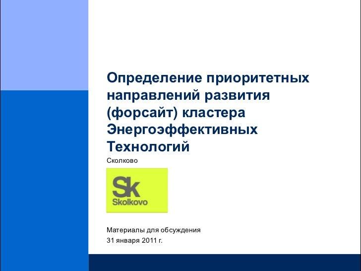 Определение приоритетных направлений развития (форсайт) кластера Энергоэффективных Технологий Сколково