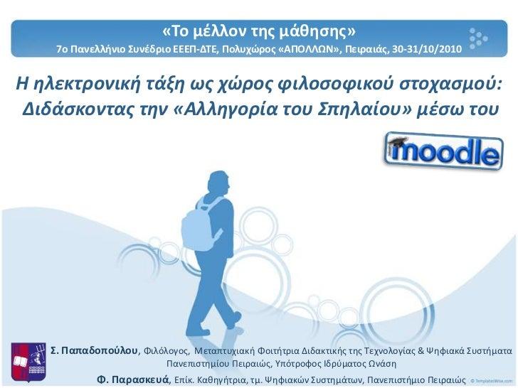 «Το μέλλον της μάθησης»<br />7ο Πανελλήνιο Συνέδριο ΕΕΕΠ-ΔΤΕ, Πολυχώρος «ΑΠΟΛΛΩΝ», Πειραιάς, 30-31/10/2010<br />H ηλεκτρον...