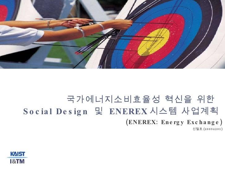 Eews final 신철호_20094201