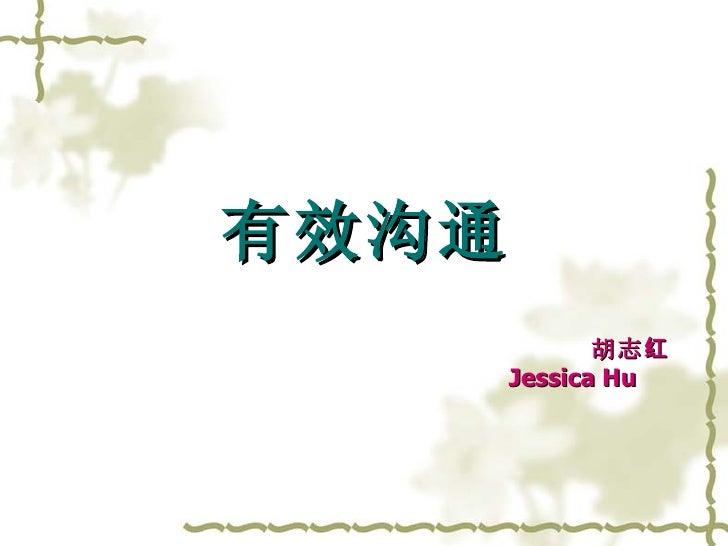 有效沟通 胡志红 Jessica Hu