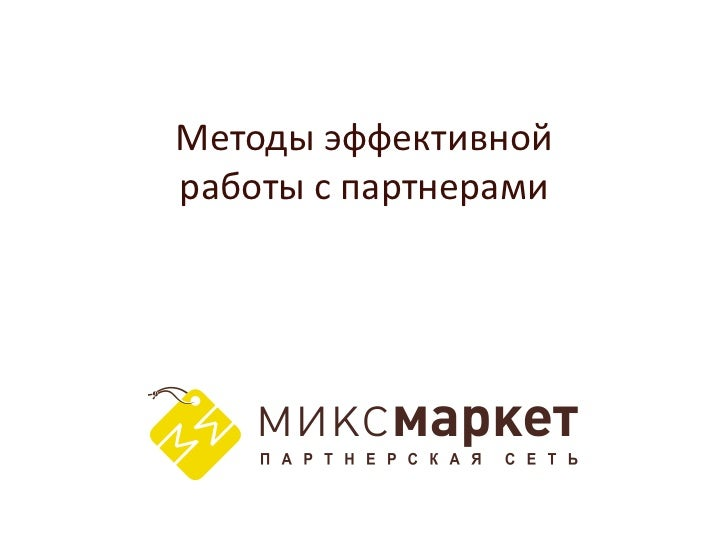 Effective affiliate management Mixmarket.biz