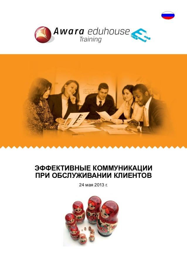 24 мая 2013 г.ЭФФЕКТИВНЫЕ КОММУНИКАЦИИпри обслуживании клиентов