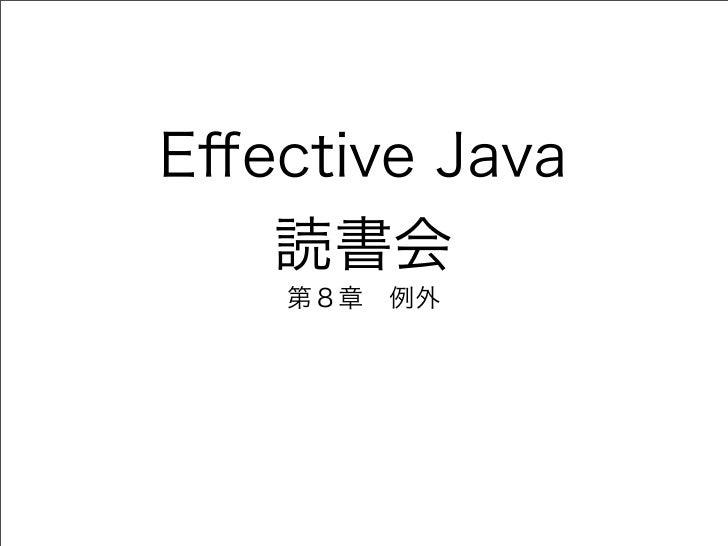 Effective Java勉強会資料
