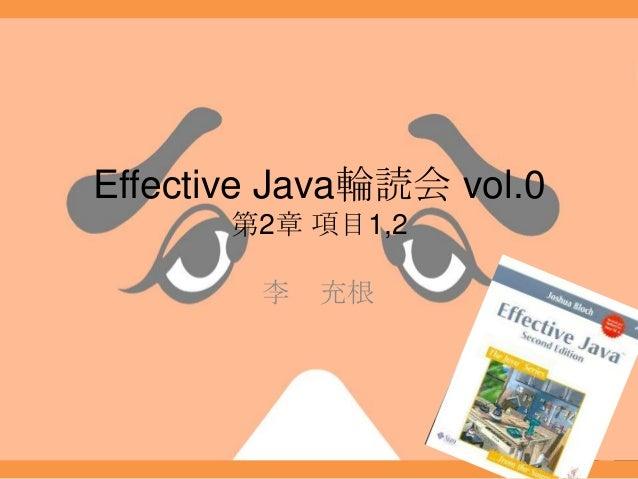 Effective Java輪読会 vol.0 第2章 項目1,2 李 充根