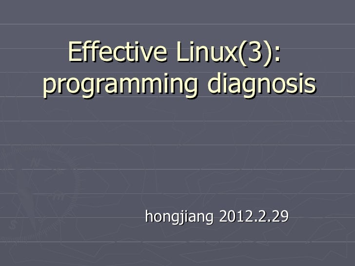 Effective Linux(3):  programming diagnosis hongjiang 2012.2.29