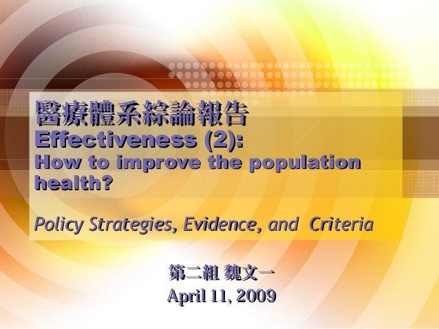 醫療體系綜論報告醫療體系綜論報告 Effectiveness (2):Effectiveness (2): How to improve the populationHow to improve the population health?he...