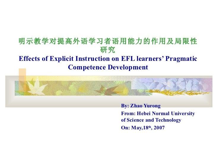 明示教学对提高外语学习者语用能力的作用及局限性                            研究Effects of Explicit Instruction on EFL learners' Pragmatic           ...