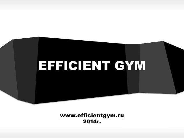 EFFICIENT GYM www.efficientgym.ru 2014г.