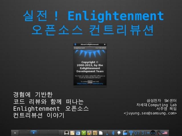 Enlightenment Open Source Contribution (KOR) - 실전! Enlightenment 오픈소스 컨트리뷰션