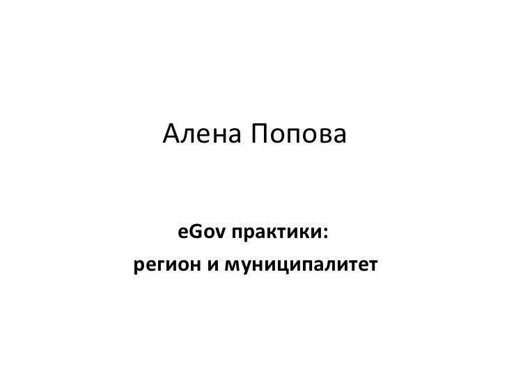Алена Попова eGov  практики : регион и муниципалитет