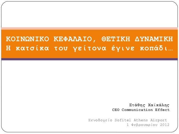 """""""Το Κοινωνικό Κεφάλαιο στην Ελλάδα"""" - Στάθης Χαϊκάλης"""