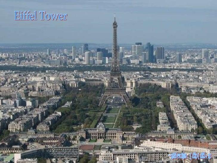 Eiffel Tower Kate Ryan - Ella Elle La
